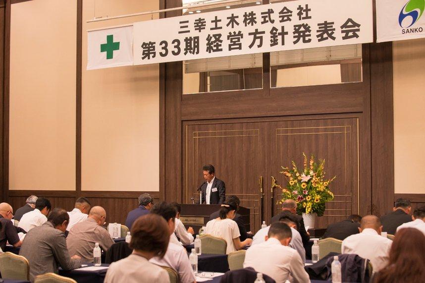 第33期経営方針発表会及び令和元年度安全衛生協力会総会