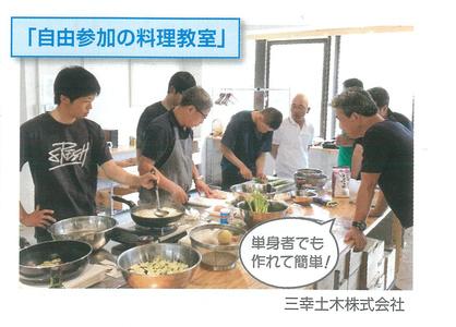 料理教室写真