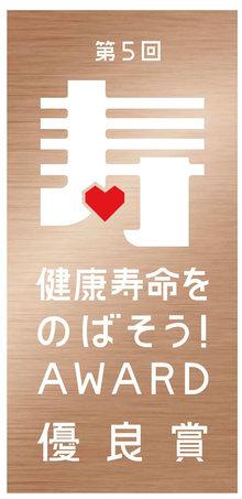第5回 アワード優良賞ロゴ