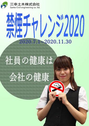 禁煙チャレンジポスター画像