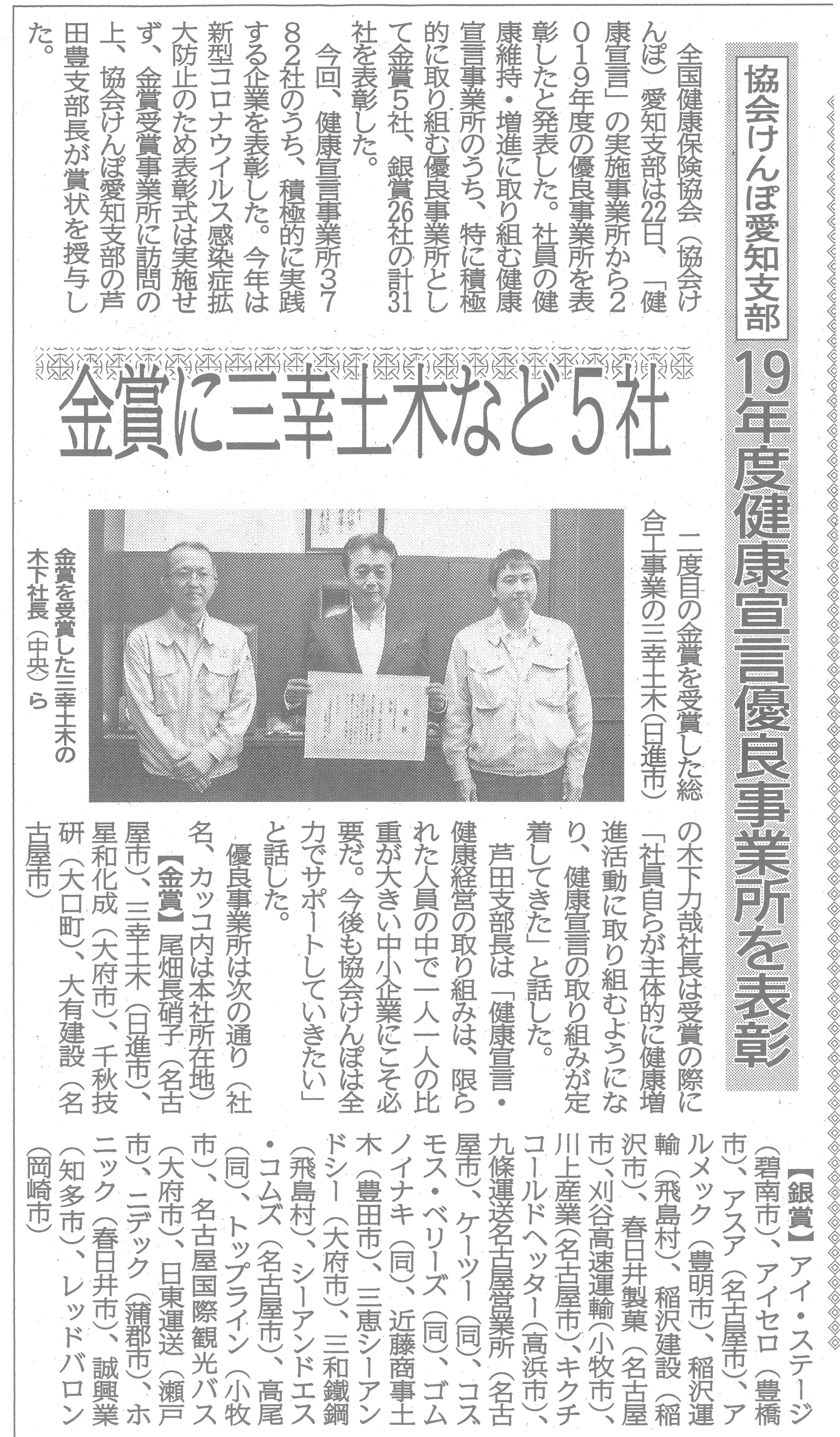 中部経済新聞社掲載記事