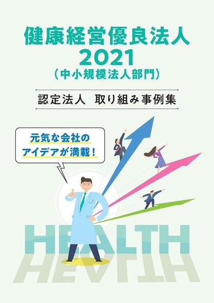 健康経営優良法人事例集表紙画像