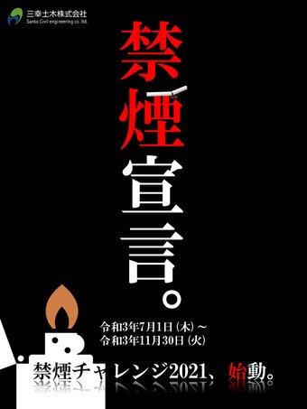禁煙チャレンジポスター2